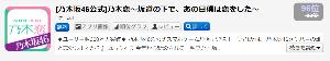 3667 - (株)enish 似たもんの~ 乃木坂ゲー今日96位だからなw タイシテ~売れないの知ってるわー皆!