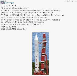SpaceDevReServer ~宇宙開発の裏情報 2016年8月31日の日本PTA会長の発表によりますと。 文部科学省 宇宙科学研究所(ISAS)のイ