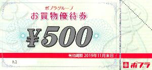 7601 - (株)ポプラ 【 株主優待到着 】 500円券2枚 は自分も、いつもの通りポプラ菓子珍味セットに交換します。 ※1