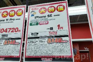 6753 - シャープ(株) ほれ  1円スマホ