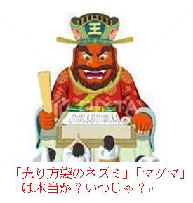 """6753 - シャープ(株) otgさん """"閻魔大王""""が、心配されています """"売り方袋のネズミ"""