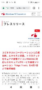 3858 - (株)ユビキタスAIコーポレーション これか~(´ー`)ノ