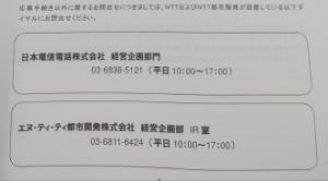 8933 - NTT都市開発(株) 画像が重いので2回に分けて送ります。