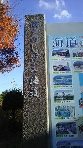 兵庫わびさびの道 弐 たしかにメンタイコ並木はわびさびとは違うかな(._.) 昨日からしまなみ街道走って来ました オール下