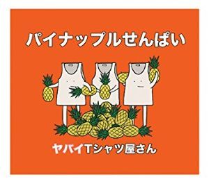ことわざ金言名句者しりとり とりあえず噛む=む or ま行  ヤバイTシャツ屋さん  最新シングル「パイナップルせんぱい」の収録