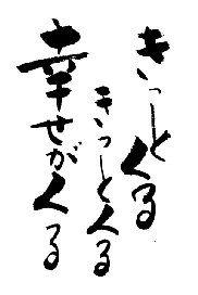 4974 - タカラバイオ(株) いつか きっと…