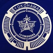 """横浜ベイ・オールシーズンロッジ               """" NO BAYSTARS NO LIFE!"""""""