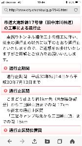 埼玉のダート林道 よく分かりませんが通行止め期間があるので もしかしたらと思っています。 何年も期待を裏切られているの
