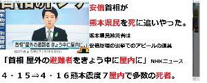 野球賭博問題  安倍総理と原監督の密談(5・11)は関係ないのか。 安倍総理は人殺し。  安倍総理は熊本地震で4・15「外で出ている避難者は屋内に入れろよ!視察のときに