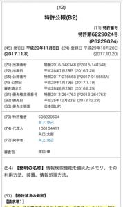 6918 - (株)アバールデータ AOT×アバールデータのIRは、日付をみると特許のタイミングを待ってたのかも知れませんね