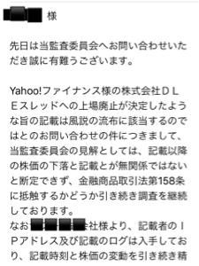 3244 - サムティ(株) 風説で捜査されとるゴキブリ野郎が何やらガサゴソしとるようやなぶやあああああっはっは!!!!