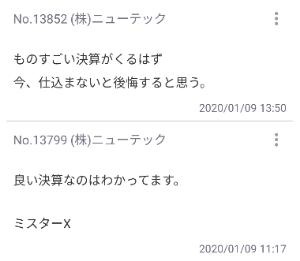 4769 - (株)インフォメーションクリエーティブ これ(笑)