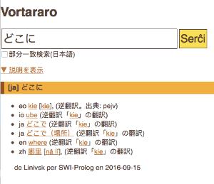 ・エスペラント教育 エスペラントをピボットにして辞書を作っていますが、思ったよりはうまく動いています。要するにただのUn