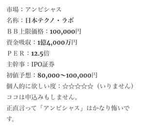 3849 - 日本テクノ・ラボ(株) はっきり言う人