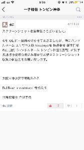 2264 - 森永乳業(株) 復活のasadayoことhirudayoは自分に法的処置が及びそうなのが恐くて 悪あがきで相手方を陥