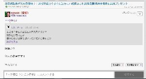 2264 - 森永乳業(株) ただ地震の被害の心配をして知人に尋ねていただけの他人の会話にまで絡んでこの発言です しかも読まれたあ