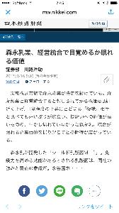 2264 - 森永乳業(株) へー