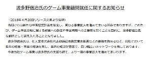 9421 - (株)エヌジェイホールディングス そして、波多野氏☆
