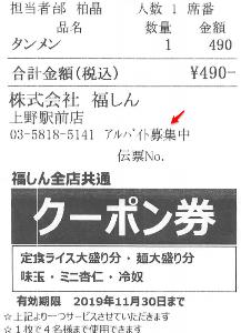 7611 - (株)ハイデイ日高 【 レシートでアルバイト募集 】しているところも似ていますね。 いろいろ参考になりました。 ありがと