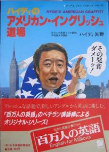 7611 - (株)ハイデイ日高 昔、「百万人の英語」 という番組が、ラジオたんぱ(今のラジオ日経)とか文化放送などであった。 【 ハ
