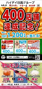 7611 - (株)ハイデイ日高 「モリモリサービス券」もらって、【 400店舗達成 】 を知る -。