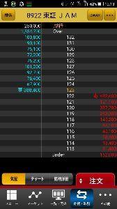 8922 - 日本アセットマーケティング(株) スクリーンショット張り忘れ。 見せ板なのか?