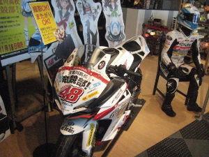 バイク好き「大人の遠足~」関西発 青春バイク小説  天竜川高校  竜競部   CBR250RR 実車