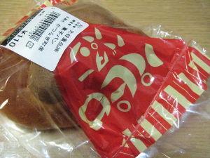 バイク好き「大人の遠足~」関西発 和歌山橋本ご当地パン パピロ