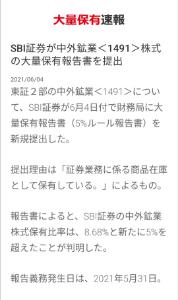 1491 - 中外鉱業(株) おやおや…www