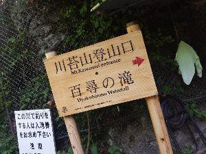 不思議ワールドへ ようこそ~♪ 川乗山どちらも使ってるみたい(^-^)✌