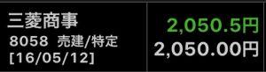 8031 - 三井物産(株) しっかり w