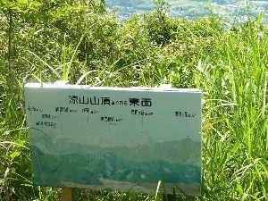 山歩きしませんか 涼山(すずみやま)トレッキング  今日は「市民登山教室の会」主催の「涼山(すずみやま)(495.9m