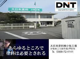 4611 - 大日本塗料(株) 東京五輪に向けて需要旺盛。  大阪万博向けも需要増。  大日本塗料の重防食塗料。