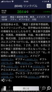 6046 - (株)リンクバル 昇格候補として9月は東証1部への可能性が高いって感じですね。 そのまま候補で終わる可能性もあるし。
