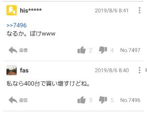 6046 - (株)リンクバル 400円台にはならないらしいよ!