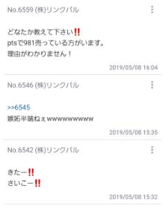 6046 - (株)リンクバル ちゃんと敬語で話せやwww