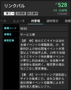 6046 - (株)リンクバル ええやん