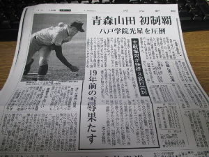 私と高校野球 ・・・・久々の投稿となりますヾ(‥;)  いよいよ再来週にはセンバツ開幕。 史上初めて、青森県勢2校