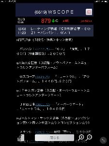 6619 - ダブル・スコープ(株) 昨日に続き今日は東京東海がレーティングを1,440円→920円に引き下げていますね‼️