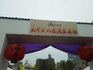 五十路・「新装開店」 酒祭り