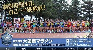 続・大分弁講座、皆の衆教えてくだされ ネットで知ったんやけど、23日に大田原マラソンがあるみたいやな~。  院長は出るんじゃろか~?  地