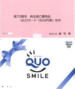 6292 - (株)カワタ 【 株主優待 到着 】 (100株 年2回) 500円クオカード ※SMILE -。