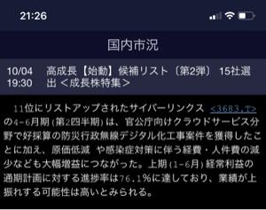 3683 - (株)サイバーリンクス 株たんで紹介されてました〜