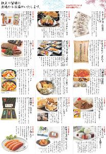 7585 - (株)かんなん丸 【 優待 案内到着 】 (100株) 2,500円相当から選択 -。