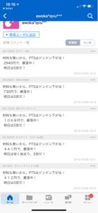 6246 - (株)テクノスマート ↓あちこちでバイトご苦労様