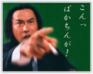 7708 - 石山Gateway Holdings(株) 屁ネコって(^◇^)法人登録も(^◇^)してない会社だから  調べても(^◇^)従業員も(^◇^)役