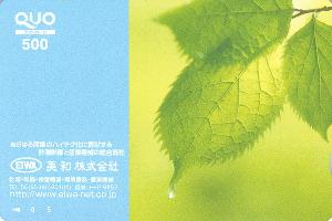 9857 - 英和(株) 【 株主優待 到着 】 (3年未満) 100株 500円クオカード -。