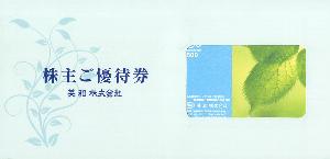 9857 - 英和(株) 【 株主優待 到着 】 (100株 3年未満) 500円クオカード ※図柄は昨年と一緒です -。
