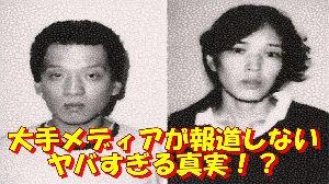 世界記憶遺産に登録すべきか?!  朴・龍晧と青・木恵子に無罪判決・小6強姦放火殺害の再審・保険金かけ強姦直後に偶然火災?2人が自白