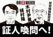 世界記憶遺産に登録すべきか?! なぜ朝日新聞は2014年に記事捏造を認めたのか?             植村隆の23年プロジェクト